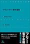 technium-jp-cover-s.jpg